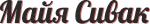 Майя Сивак - Потомственная ясновидящая