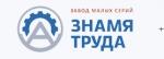 """Завод """"Знамя труда"""""""