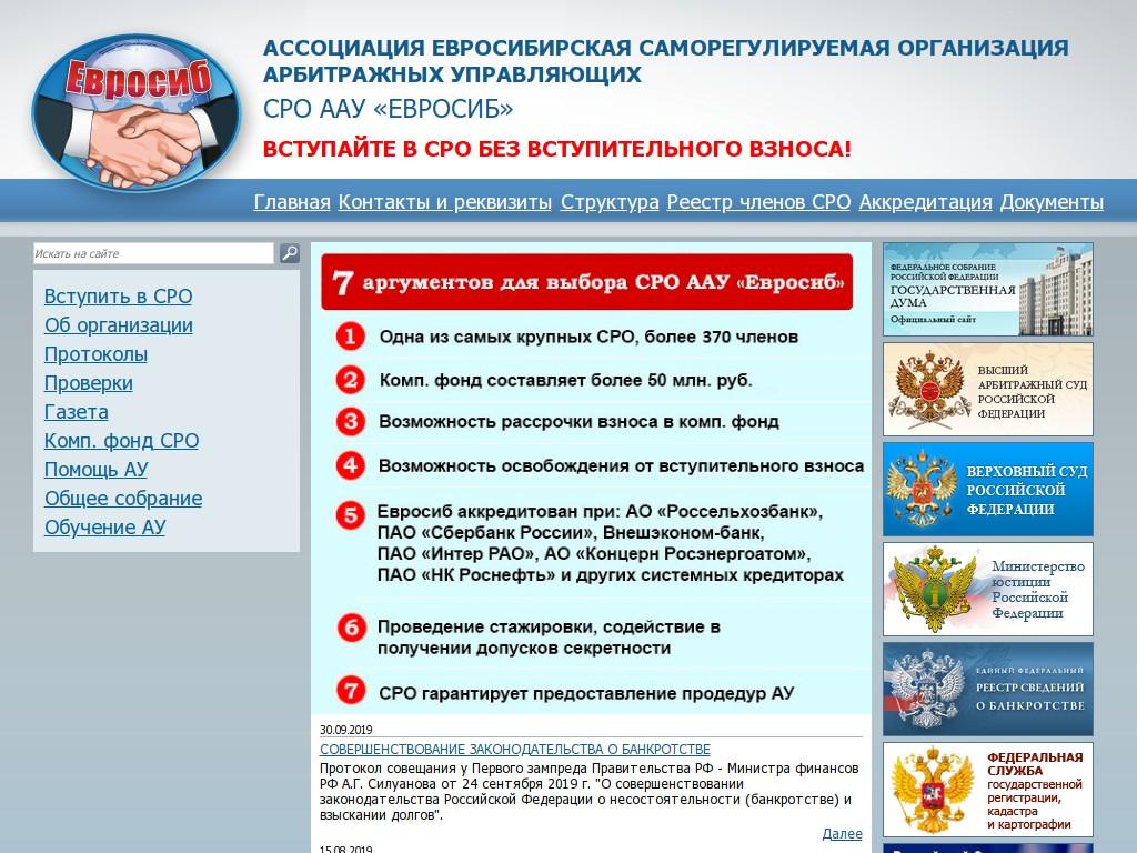 некоммерческое партнерство евросибирская саморегулируемая организация арбитражных у