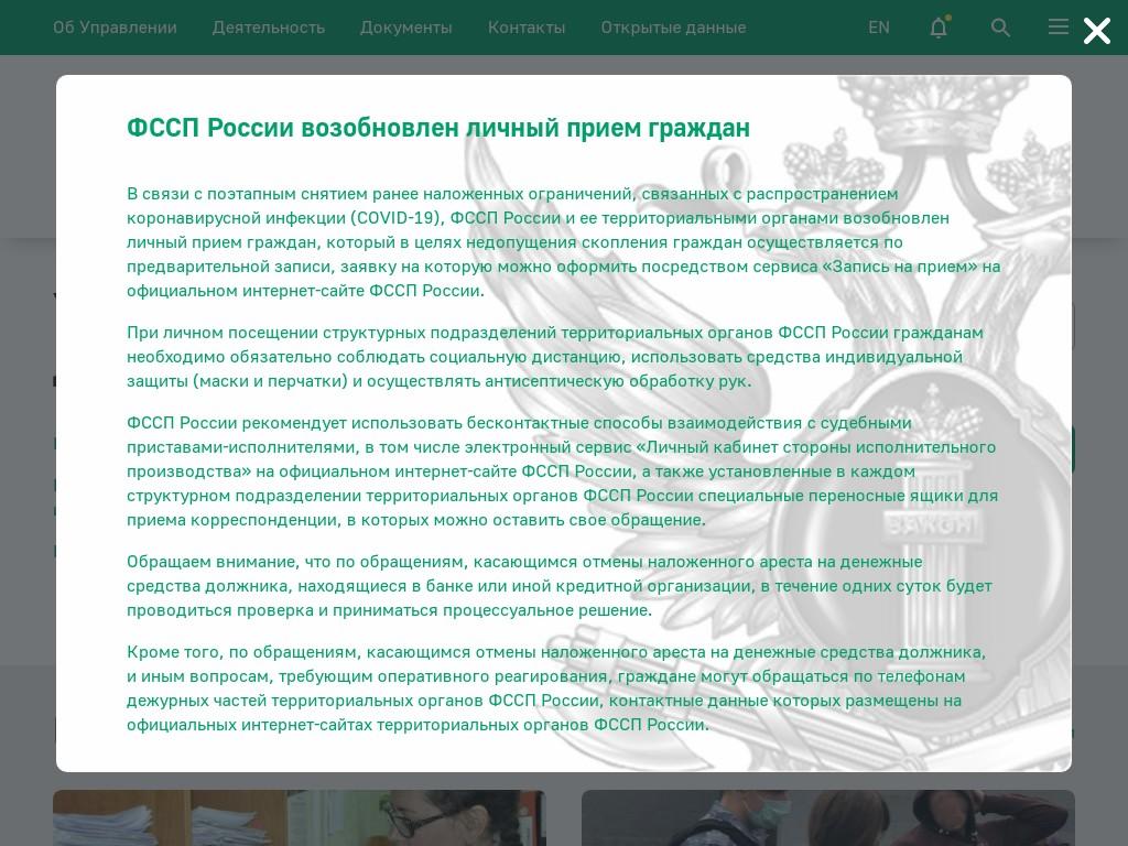 Создание сайта фссп цап транспортная компания официальный сайт