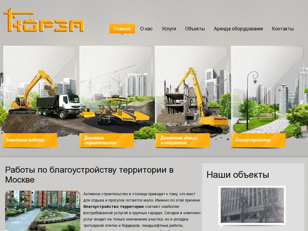 лср возрождение строительная компания официальный сайт