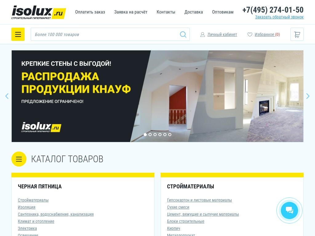 Компания изолюкс сайт официальный сайт строительной компании русский стиль