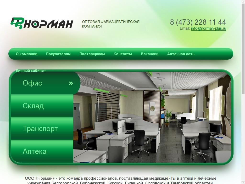 Официальный сайт компании норман согласие страховая компания сайт пермь