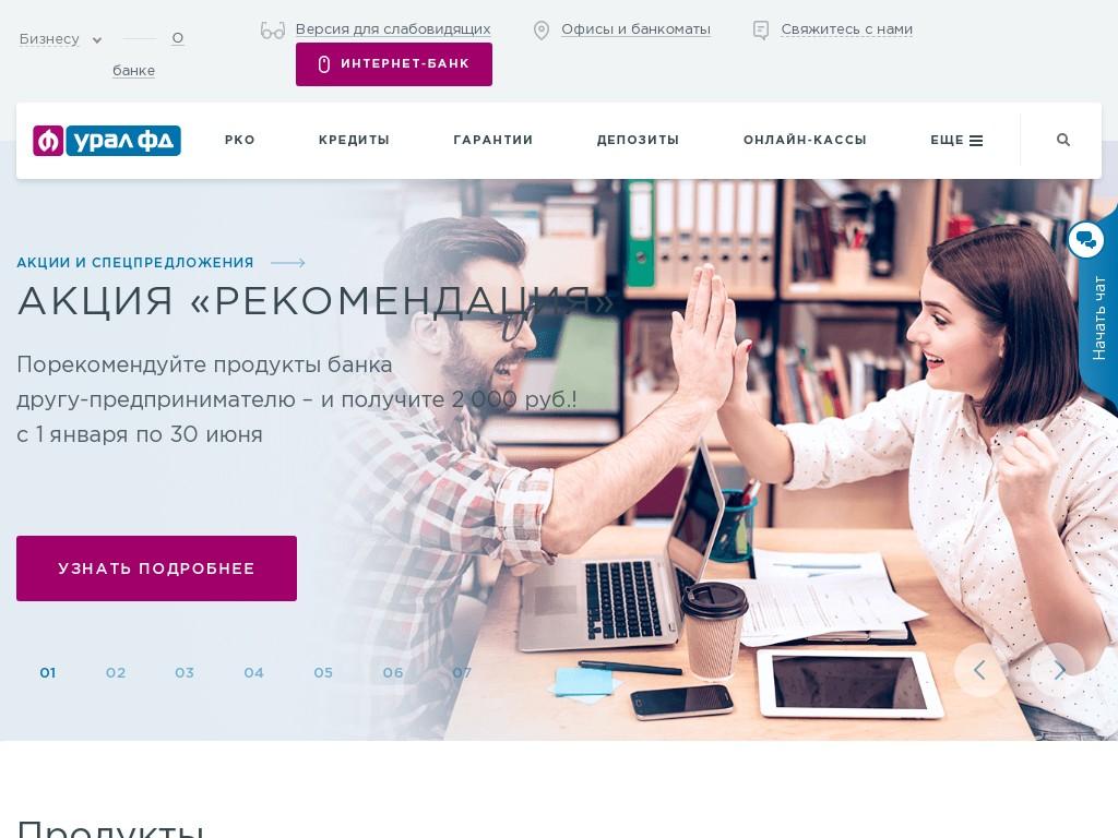 Банк клюква березники онлайн