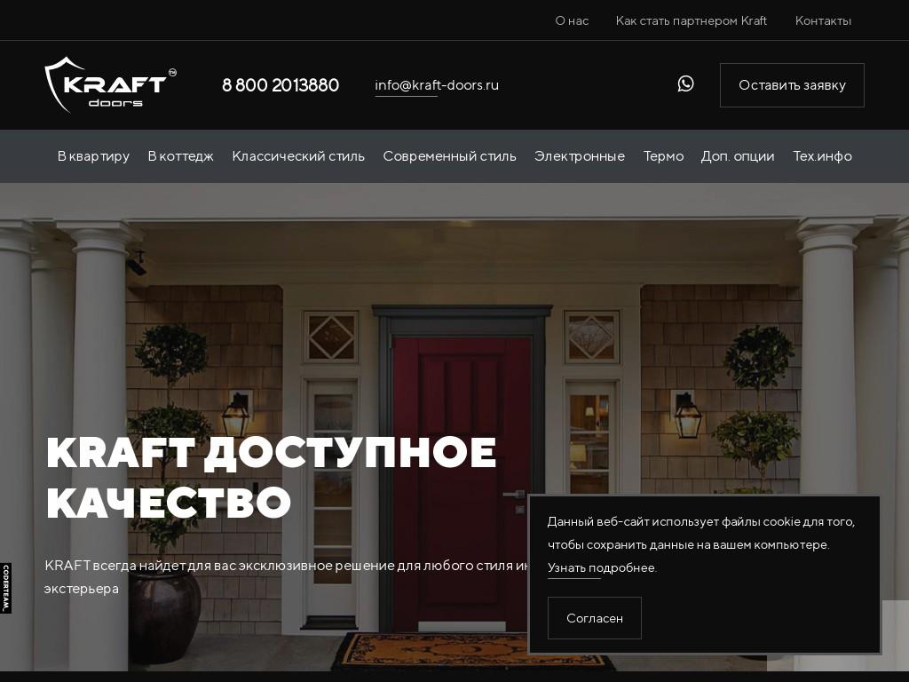 Производитель дверей Kraft Doors