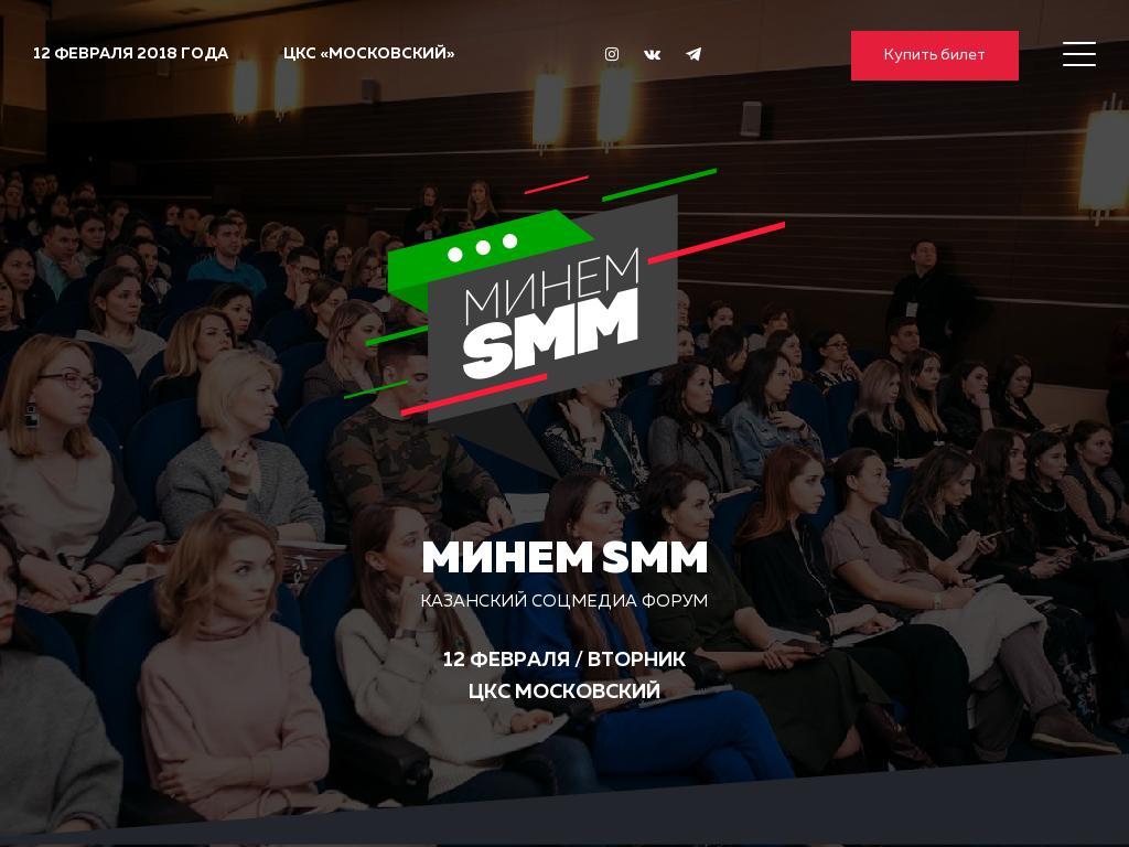 Минем SMM   Minen SMM - Казанский соцмедиа форум
