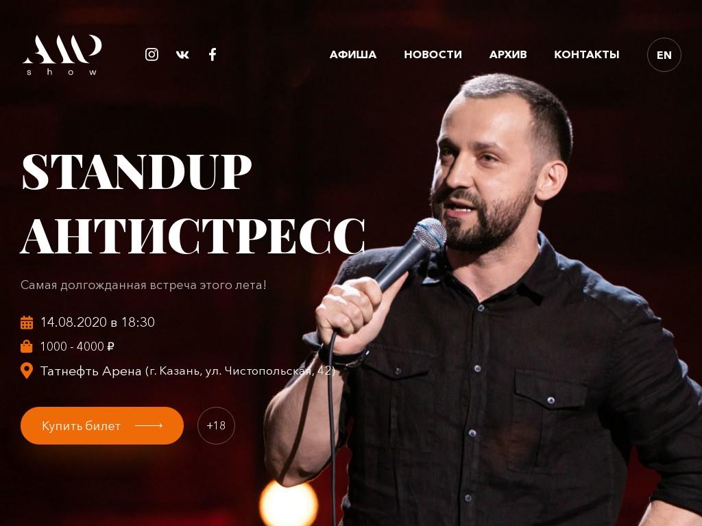 AMP Show - Организация концертов в Казани