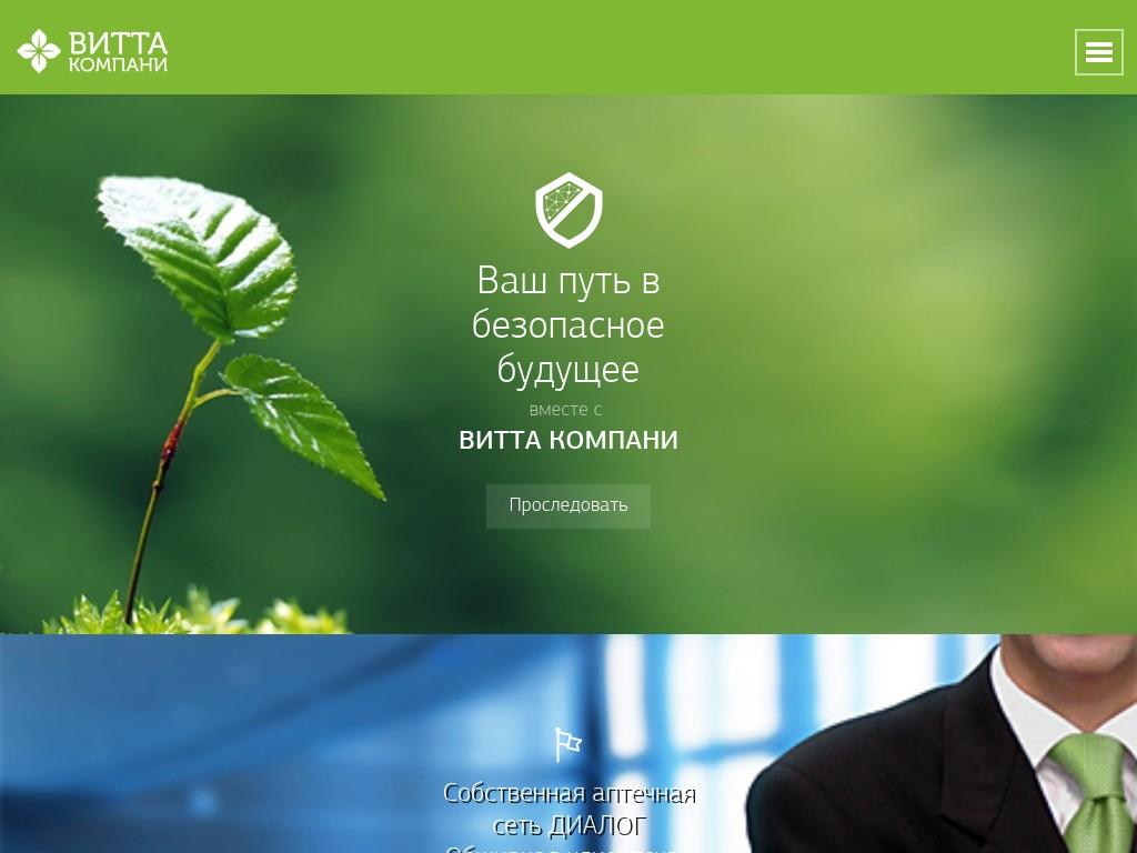 Витта компани фармацевтическая компания официальный сайт видеоуроки создания сайтов торрент