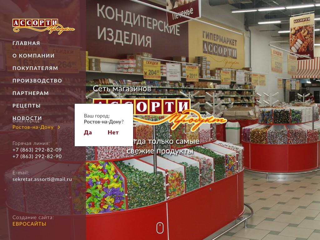 Ассорти Регион Сеть Магазинов Официальный Сайт